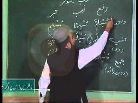 Lesson 2 -  Learn Arabic Grammar in Urdu - اردو زبان میں عربی گرائمر سیکھۓ