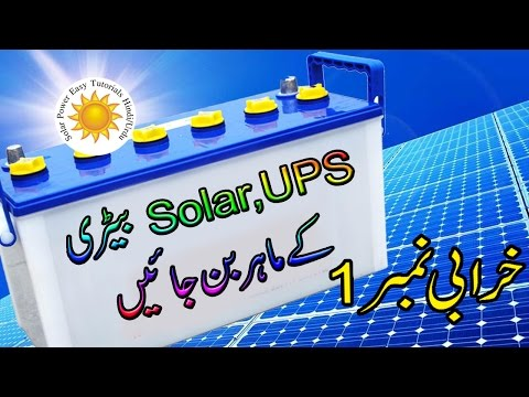 How to check Solar Ups Inverter Battery in Urdu Hindi Fault no 1