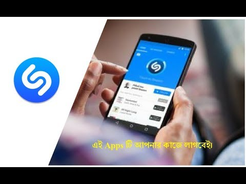 এটা আবার কেমন Apps. Music শুনেই গান বের করে ফেলে। Music to Song identify.