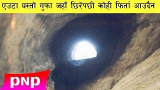भगवान शिव बस्ने एउटा यस्तो गुफा, जहाँ एकपटक छिरेपछि कोही फिर्ता आउँदैनन् || PNP TV NEWS  || 2017