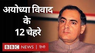 Ayodhya Verdict के सफ़र में इन लोगों ने निभाई भूमिका (BBC Hindi)