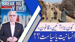 Breaking Views with Malick | Constitution, law, humanity or politics? | 23 Sep 2018 | 92NewsHD