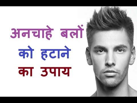चेहरे के अनचाहे बालों  का आयुर्वेदिक उपाय | Remove Unwanted Hair From Face For Life By Ayurveda