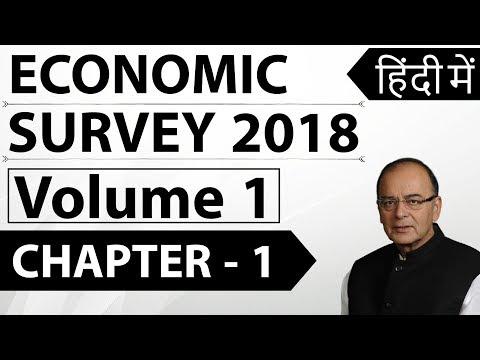 Economic survey 2018 volume 1 chapter 1 (Hindi) complete analysis - UPSC/RBI/IBPS/SBI/State PCS
