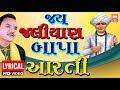 Jay Jaliyan Bapa Aarti Utaru Hemant Chauhan Jalaram Bapa Bhajan Lyrical mp3