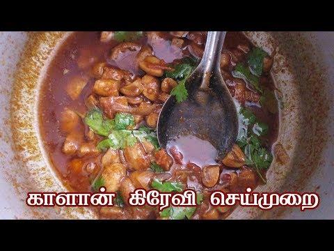 காளான் குழம்பு   Mushroom Gravy in Tamil