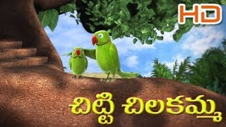 Chitti Chilakamma | 3D Animation | Telugu Nursery Rhyme