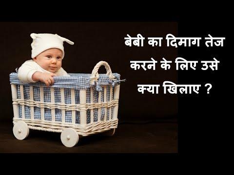 बेबी का दिमाग तेज करने के लिए उसे क्या खिलाए/how to make baby brain more intelligent and strong