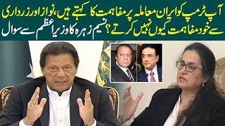 You tell Trump to reconcile with Iran, do same with Nawaz & Zardari | Naseem Zehra asks PM Imran