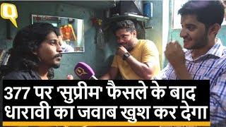Gay संबंधों को सुप्रीम कोर्ट की हरी झंडी पर क्या कहते हैं Dharavi के लोग?  Quint Hindi