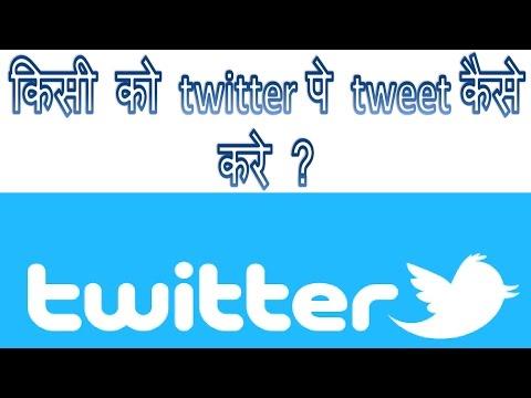How to tweet any friend or tiwtter user in Hindi | Kisi twitter user ya friend ko tweet kaise kare