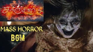 Kanchana 3 Bgm   Mass Horror Bgm   Kanchana Title Bgm   Kanchana horror bgm