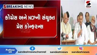 Maharastraમાં સરકાર ગઠનને લઈ કોંગ્રેસ - NCPની પ્રેસ કોન્ફરન્સ ॥ Sandesh News TV