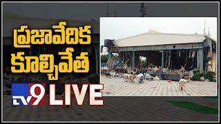 Download Demolition Of Praja Vedika LIVE    Undavalli - TV9 Video