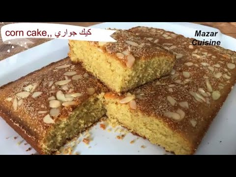 Corn Cake Recipe ,Easy & Moist  Cake Recipe  کیک جواری   Afghani Cake Jawari