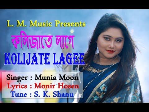 Xxx Mp4 Bangla Music Vidio Kolijate Lage By Munia Moon 2019 3gp Sex