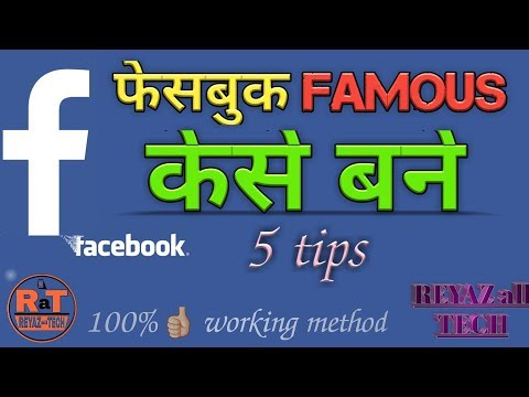 Facebook me famous kaise bane || how to become famous in facebook || 100% working method