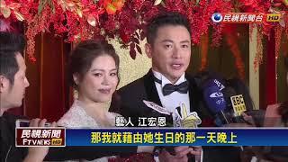 江宏恩結婚藝人齊祝賀 名廚弟江振誠也到場-民視新聞