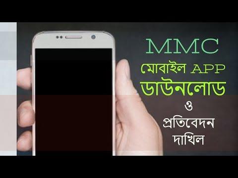 MMC Mobile apps and submitting Multimedia classroom report. মাল্টিমিডিয়া ক্লাসরুম