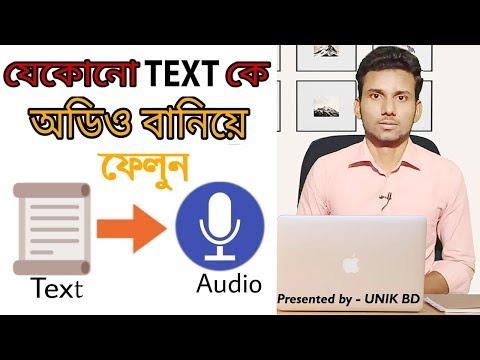 লেখা থেকে অডিও || যা লিখবেন সেটাই অডিও হয়ে যাবে || How to make text to audio ।। ইউনিক বিডি