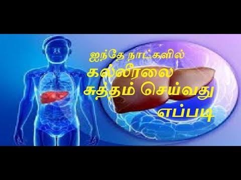 ஐந்தே நாட்களில் கல்லீரலை சுத்தம் செய்வது எப்படி:How to clean the liver five days