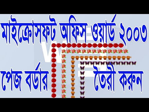 How To Create A Page Border In Microsoft Word 2003 Bangla Video Tutorial 2018