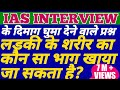 IAS interview Me Aise Bhi Sawal Puche Jate hai, 10 Most Brilliant Answers of UPSC Interview | III.