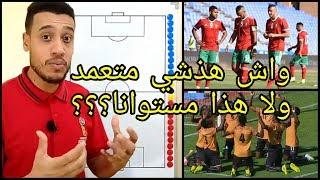 المغرب ضد زامبيا | ماذا ينقص المنتخب و ماهو سبب هذا الاداء؟؟؟