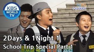 2 Days and 1 Night Season 1 | 1박 2일 시즌 1 – 5 senses trip