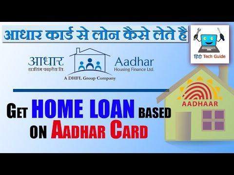 How to get loan based on Aadhaar card | Aadhar housing loan apply