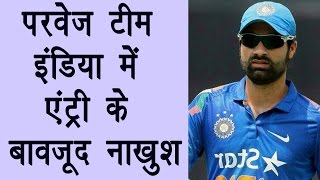 Pervez Rasool is upset after getting entry in Team India T20 Squad,Know why  | वनइंडिया हिन्दी