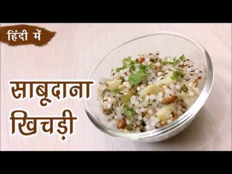 Sabudana khichdi recipe in hindi || साबूदाना की खिली खिली खिचड़ी कैसे बनाये