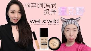放弃阿玛尼 投奔湿又野 | Wet N Wild Photo Focus Foundation Review On Asian Skintone