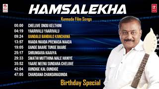 Hamsalekha Kannada Film Hit Songs | Vol 2 | Birthday Special | Kannada Old Songs