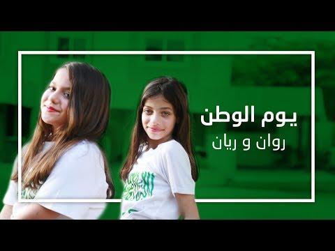 Xxx Mp4 أغنية يوم الوطن روان وريان فيديو كليب حصري Rawan And Rayan Youm Alwatan Official Music Video 3gp Sex
