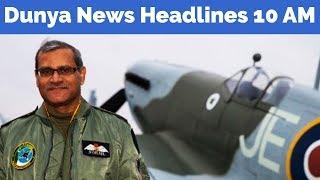 Dunya News Headlines - 10:00 AM - 24 May 2017