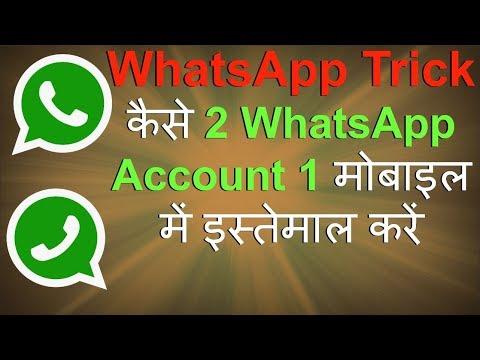 Install Two WhatsApp On Android [2018] -  कैसे 2 WhatsApp Account 1 मोबाइल में इस्तेमाल करें