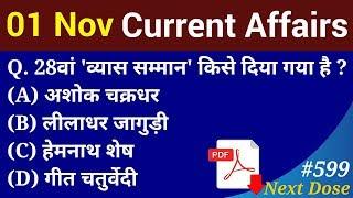 Next Dose #599 | 1 November 2019 Current Affairs | Daily Current Affairs | Current Affairs In Hindi