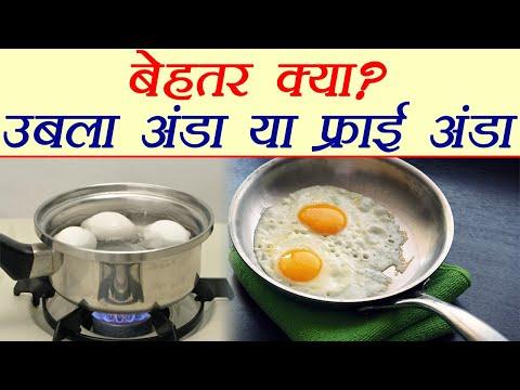 Boiled Egg Or Fried Egg, which is better | उबले अंडे बेहतर या फ्राई अंडे | Boldsky