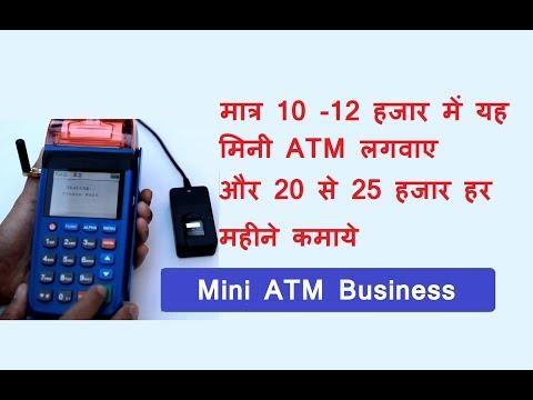 मात्र 10 -12 हजार में यह Mini ATM लगाकर 20 से 25 हजार हर महीने कमाये  Earn Good Income By Mini ATM