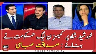 Cases on Khursheed Shah were made under PMLN govt: Sadaqat Abbasi