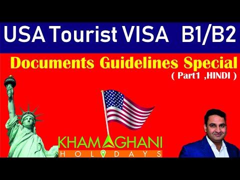 USA VISA Documents- अमेरिका टूरिस्ट वीजा डाक्यूमेंट्स गाइडलाइन