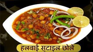 हलवाई जैसे छोले बनाने की सीक्रेट Recipe, How to make Punjabi Chole Masala,Dhaba Style Chole masala
