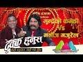 Mundre Ko Comedy in Dhukka Hunus | कसको कमेडी दमदार ? | CK राउत VS  मुन्द्रे | Full Episode 6