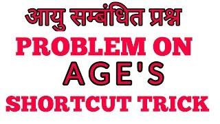 आयु सम्बंधित प्रश्न AGE PROBLAM TRICK
