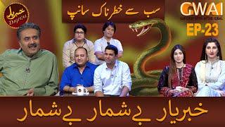 Khabaryar Digital with Aftab Iqbal | 20 May 2020 | Episode 23 | GWAI