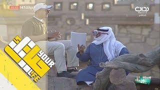 #حياتك47 | جلسة ساير النهار وبندر أبوزيدة