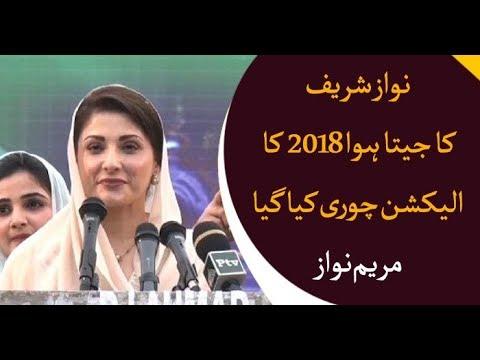 Xxx Mp4 2018 Election Belongs To Nawaz Sharif But It Was Stolen Maryam Nawaz 3gp Sex