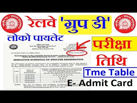 RAILWAY GROUP D & LOCO PILOT EXAM TIME TABLE SCHEDULE // RRB RECRUITMENT 2018 EXAM DATE OUT VIRAL