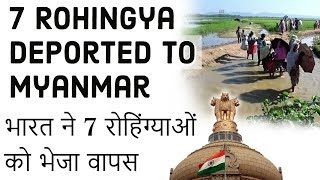 7 Rohingya Deported to Myanmar भारत ने 7 रोहिंग्याओं को भेजा वापस Current Affairs 2018